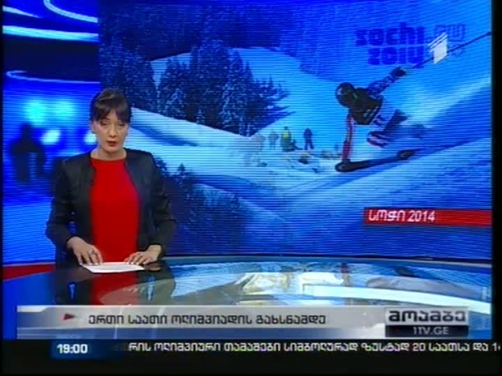 1TV Moambe 20:00 - 07 February 2014
