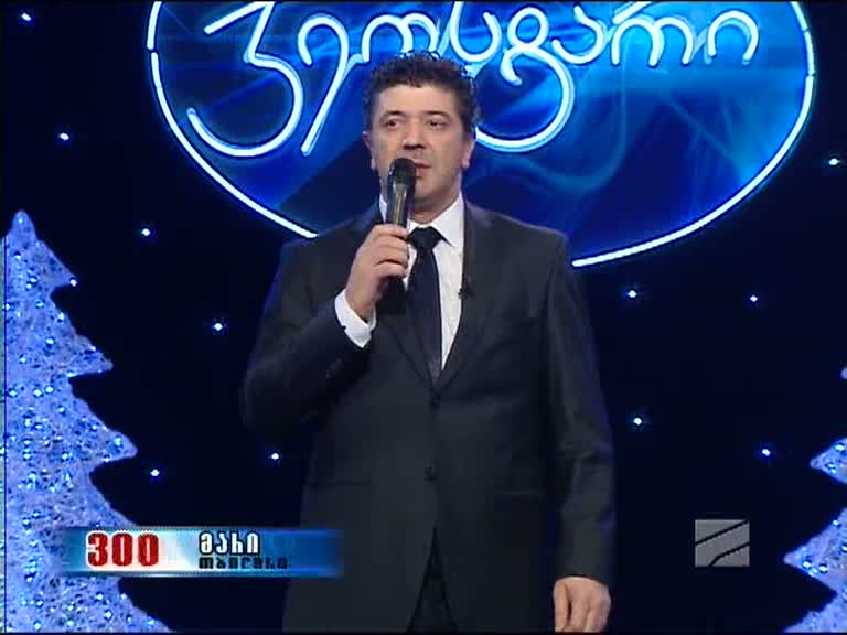 GeoStar 2011 - 19 December