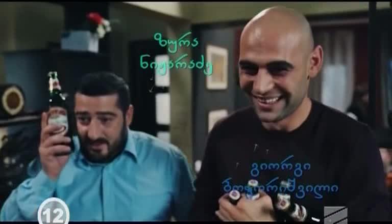Chemi Colis Daqalebi S09E57 - 23 July