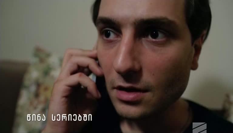 Chemi Colis Daqalebi S09E58 - 24 July